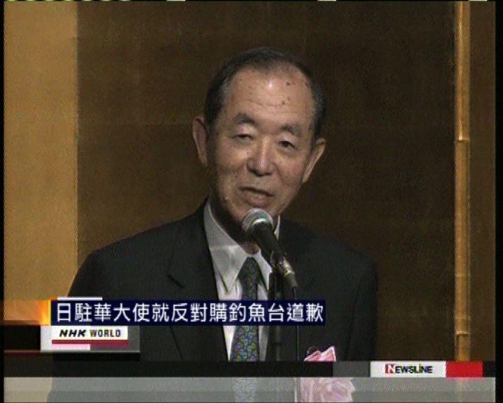 日駐華大使就反對購釣魚台道歉