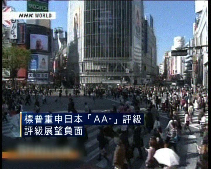 標普重申日本「AA-」評級