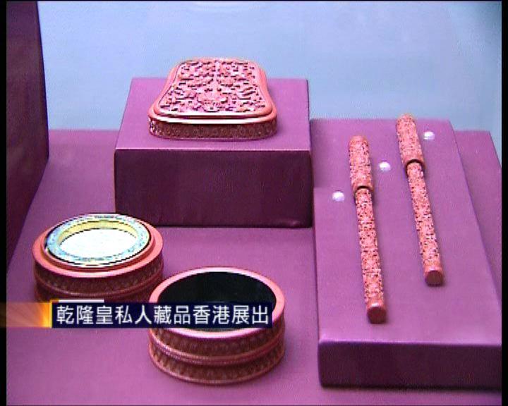 乾隆皇私人藏品香港展出