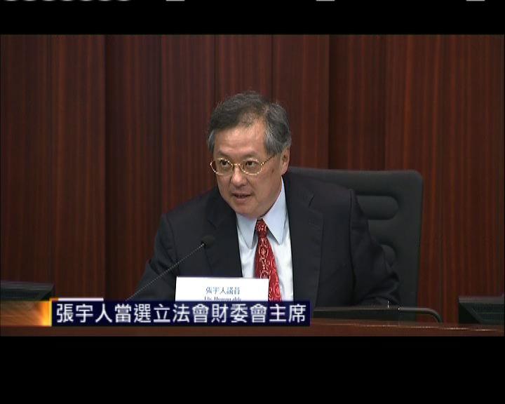 張宇人當選立法會財委會主席