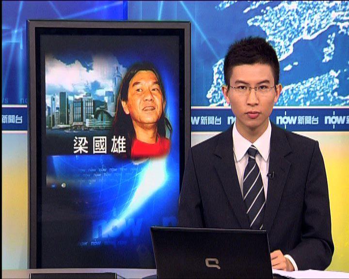 立法會議論罷免梁國雄職務