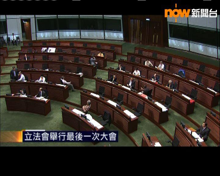 立法會舉行最後一次大會