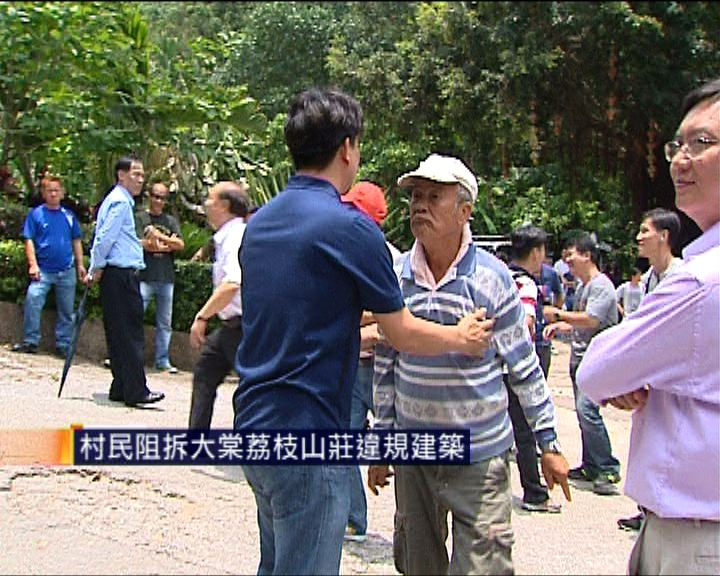 地政總署清拆荔枝山莊違規構築物被阻