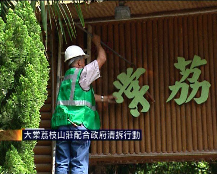 鄉議局望政府情理法兼備處理土地問題