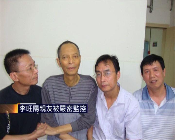 李旺陽親友被嚴密監控