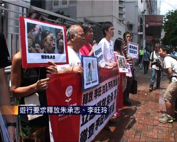 遊行要求釋放朱承志、李旺玲