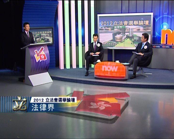 2012立法會選舉論壇(法律界)(1/2)