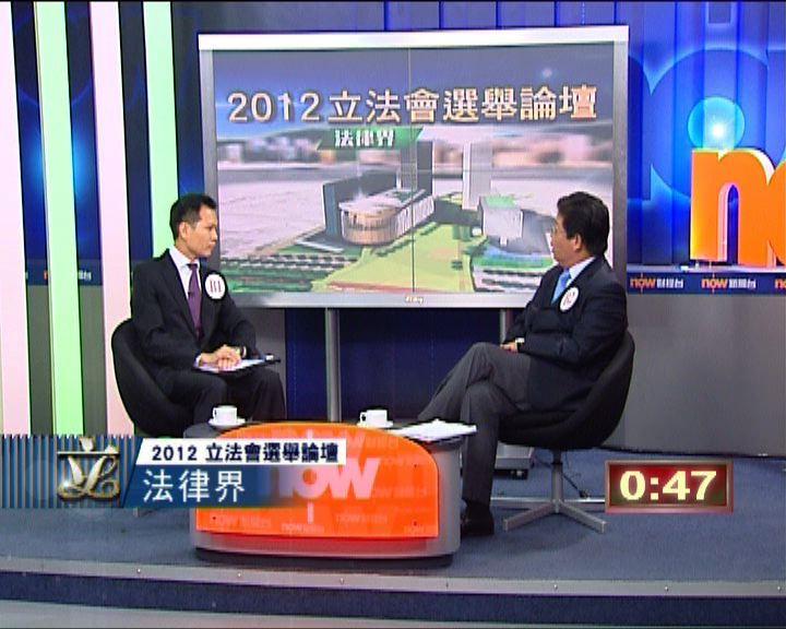 2012立法會選舉論壇(法律界)(2/2)
