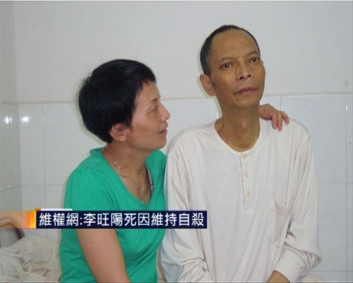 支聯會指李旺陽驗屍報告不可信