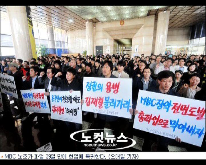 韓電視台記者罷工要求高層辭職