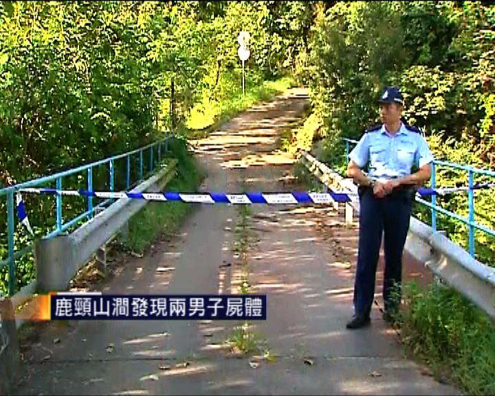 鹿頸山澗發現兩男子屍體