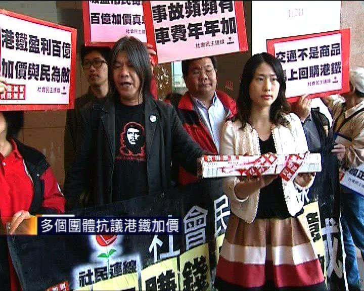 多個團體抗議港鐵加價