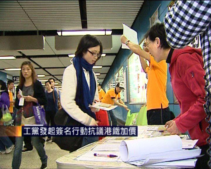 工黨發起簽名行動抗議港鐵加價