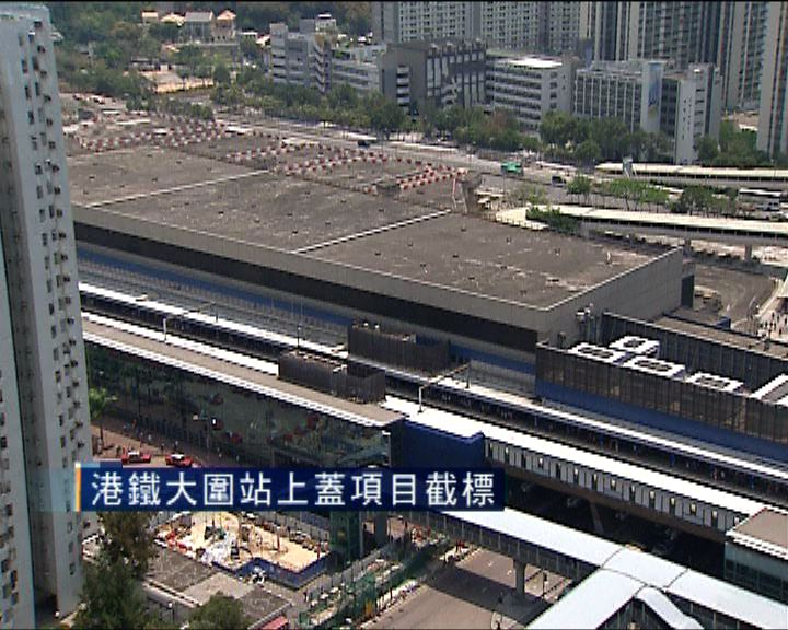 港鐵大圍站上蓋項目截標
