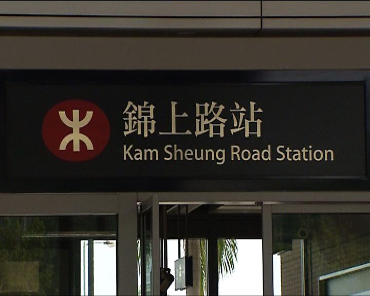 西鐵錦上路至荃灣西服務受影響