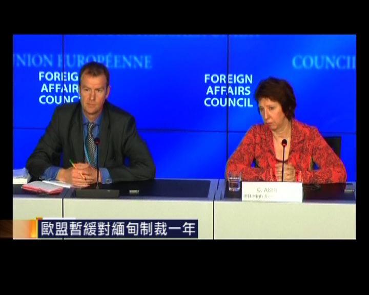 歐盟暫緩對緬甸制裁一年