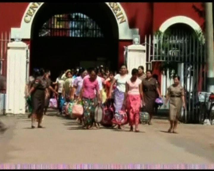 緬甸特赦多名政治犯