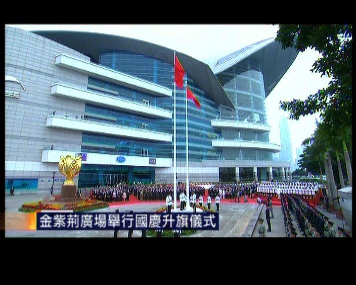 金紫荊廣場舉行國慶升旗儀式