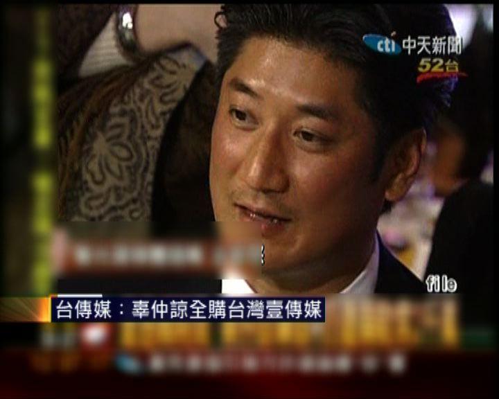 報道指辜仲諒逾46億購壹傳媒台業務