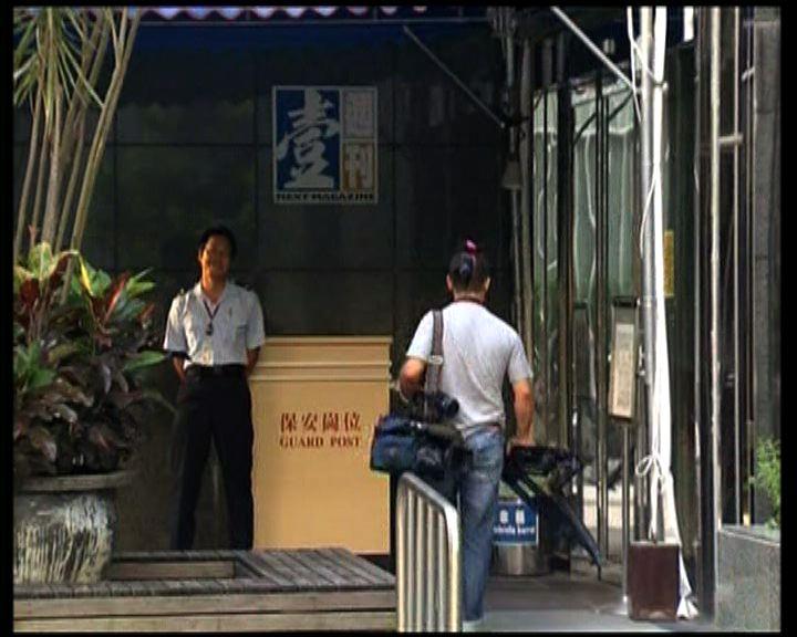 壹傳媒停牌將發股價敏感資料