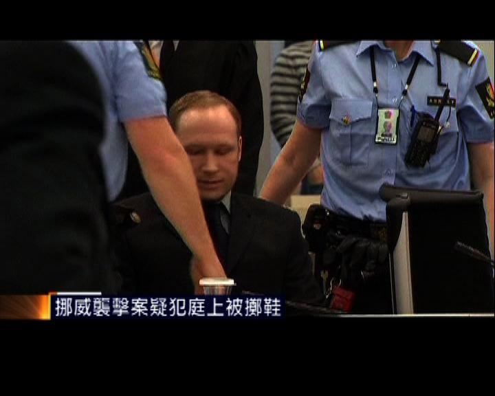 挪威襲擊案疑犯庭上被擲鞋
