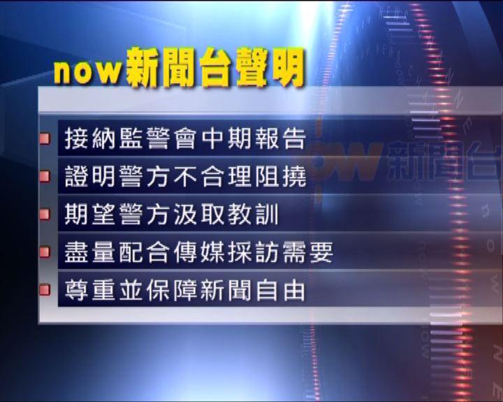 now TV接納監警會報告冀警方汲取教訓