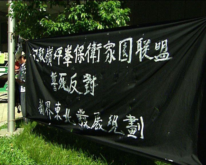 村民遊行反新界東北發展計劃