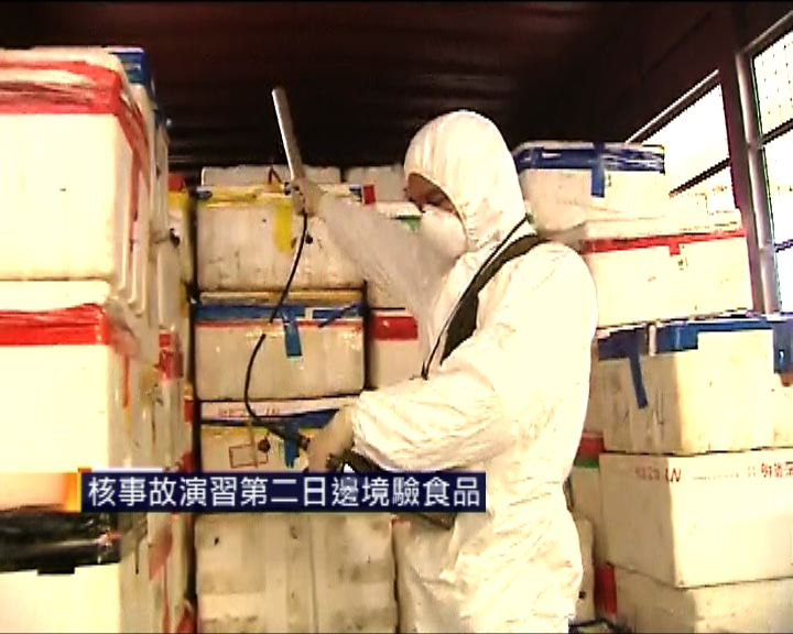 核事故演習第二日邊境驗食品
