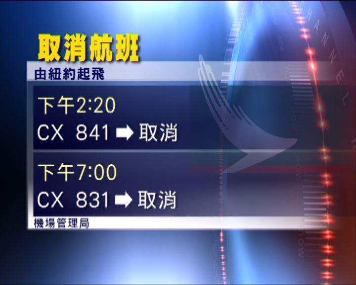 多班來往紐約香港航班取消