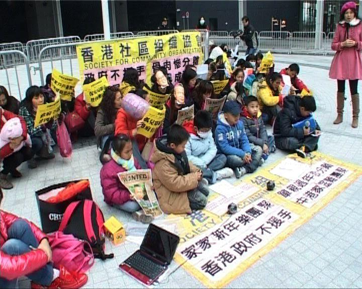 多個團體趁新年遊行示威