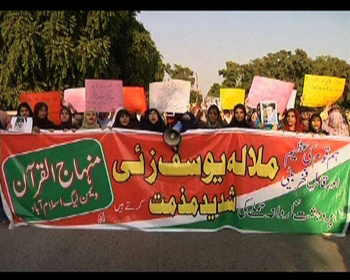 巴國民眾抗議塔利班襲擊少女