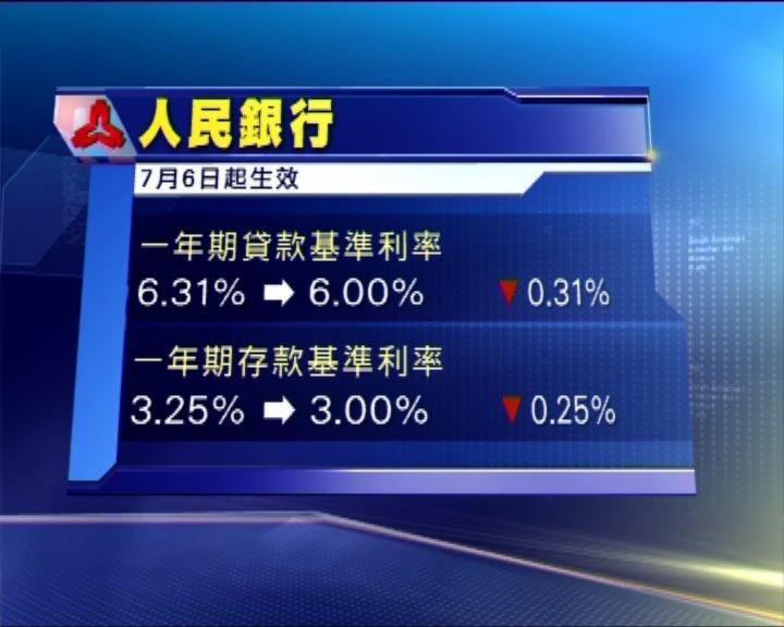 人行:一年期基準存款利率下調0.25厘