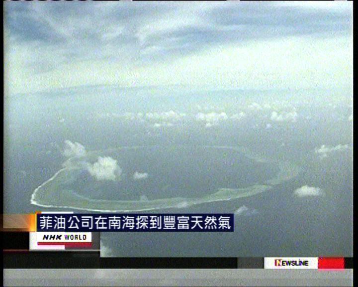 菲油公司在南海探到豐富天然氣