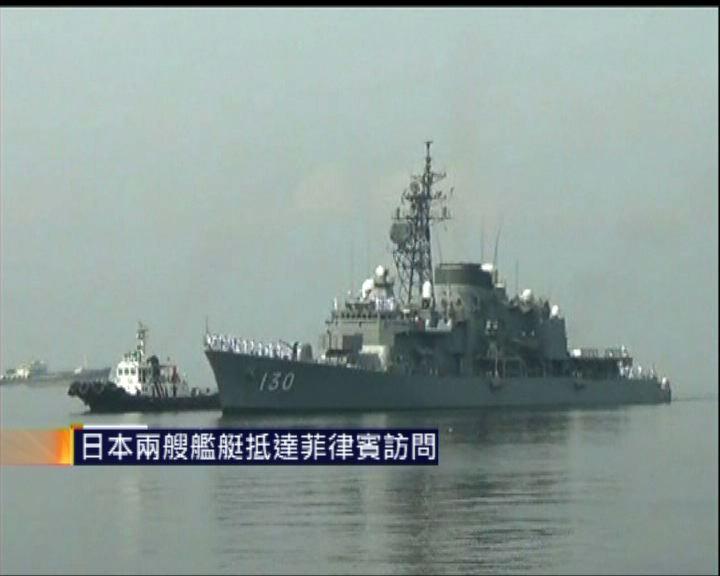 日本兩艘艦艇抵達菲律賓訪問