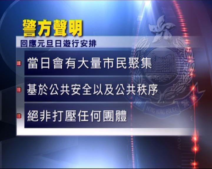 警方聲明指無對收窄元旦遊行範圍