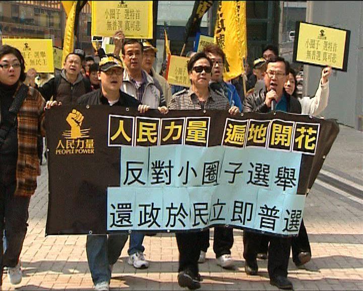 人民力量示威要求雙普選