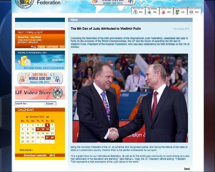 俄總統普京晉升柔道八段