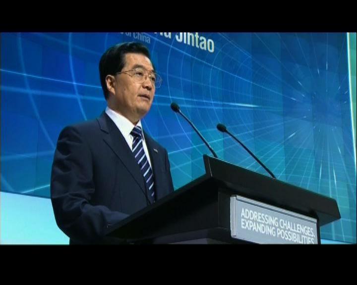 胡錦濤指中國為亞太經濟創商機