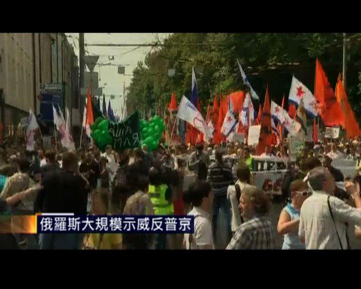 俄羅斯大規模示威反普京