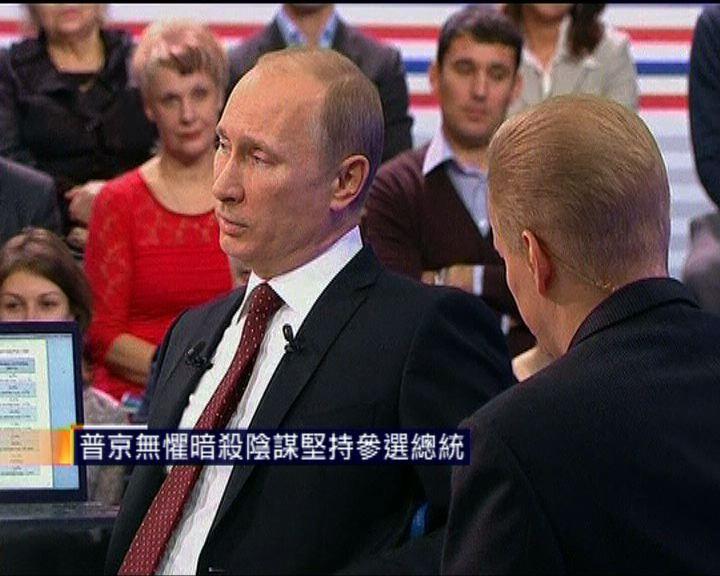普京無懼暗殺陰謀堅持參選總統