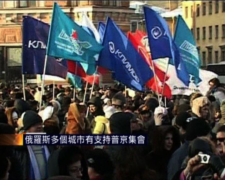 俄羅斯多個城市有支持普京集會