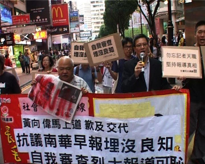 政黨抗議南早涉嫌自我審查