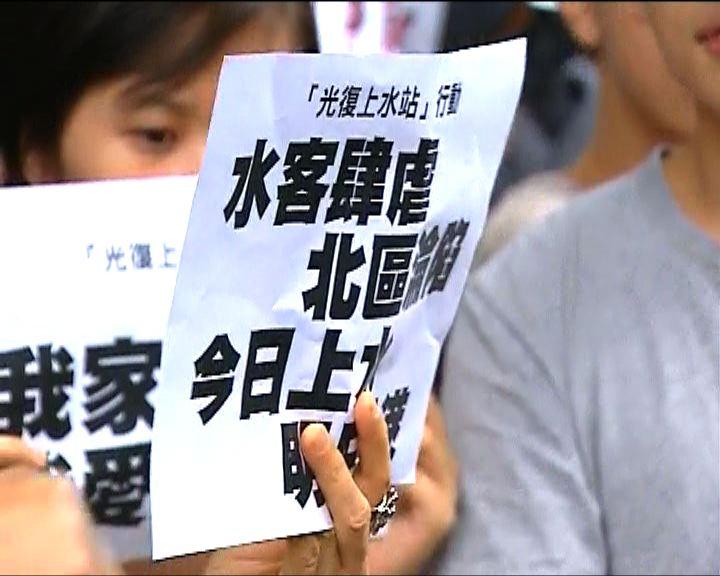 上水三百多名市民示威反水貨客