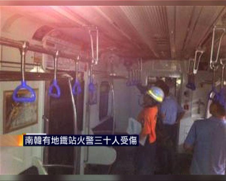 南韓釜山地鐵站火警30人傷