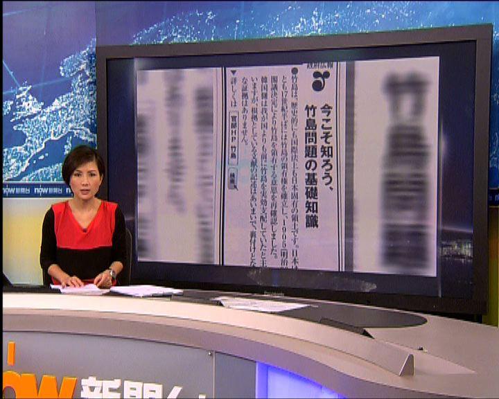 日本刊登廣告宣揚竹島主權