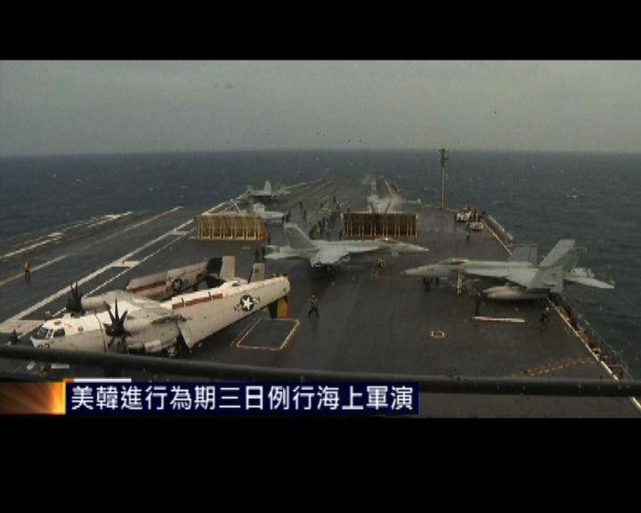 美韓進行為期三日例行海上軍演
