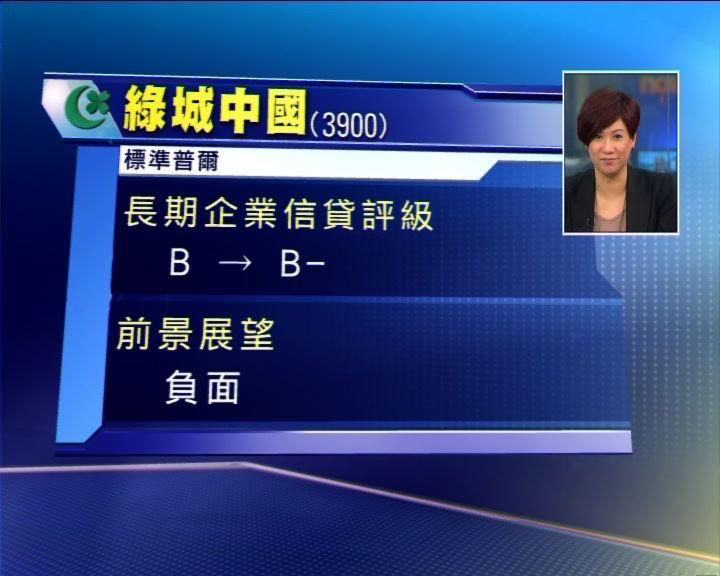 標普下調綠城中國信貸評級