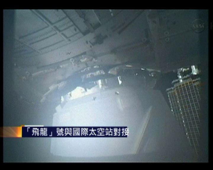 飛龍號與國際太空站對接