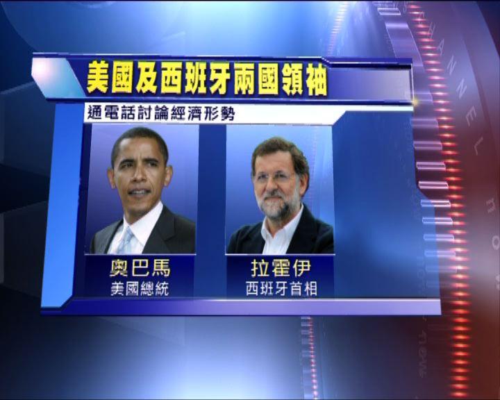 美國西班牙領袖商討經濟形勢