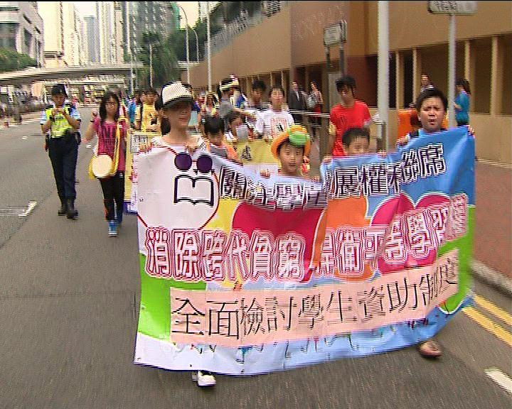 團體示威要求增發學生課外活動津貼